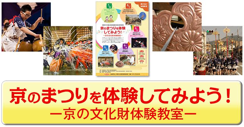 京の文化財体験教室
