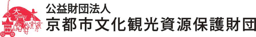 京都市文化観光資源保護財団